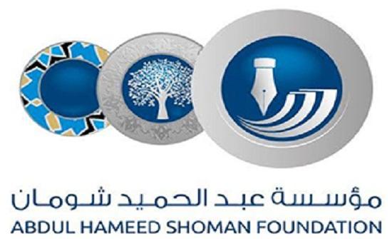 """""""شومان"""" تنظم أيامها الثقافية في السلط"""