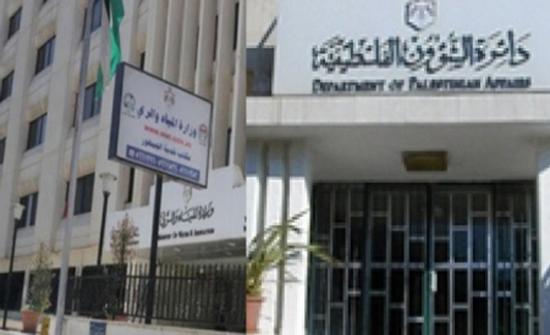 الشؤون الفلسطينية تبدأ غدا استقبال طلبات مكرمة أبناء المخيمات