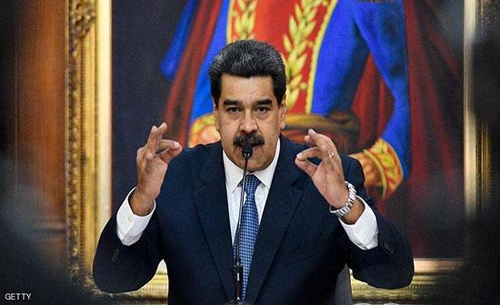"""فنزويلا تتهم واشنطن بـ""""الإرهاب الاقتصادي"""""""