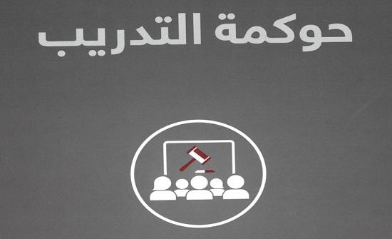 صدور كتاب حوكمة التدريب للدكتور ناصر الدين
