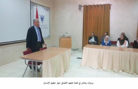 بريزات يحاضر في طلبة المعهد القضائي حول حقوق الإنسان
