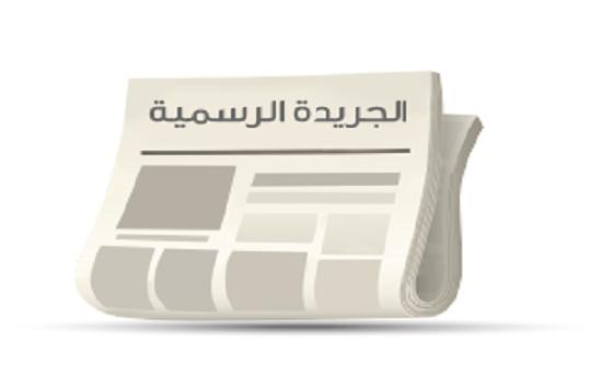 صدور عدد جديد من الجريدة الرسمية متضمنا قانون الموازنة وتعديل الضريبة الخاصة