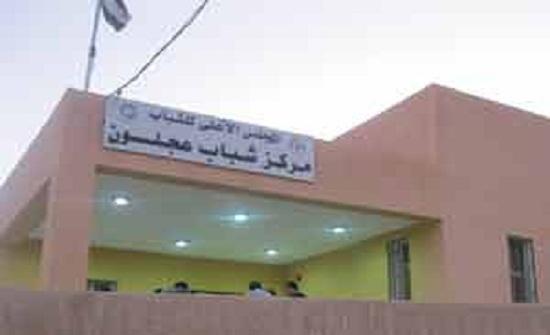 حوارية في عجلون تناقش قانون العمل الاردني