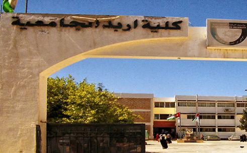 أصبوحة شعرية في كلية إربد الجامعية
