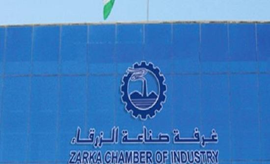 بدء عملية انتخاب ممثلي القطاعات الصناعية في غرفة صناعة الزرقاء