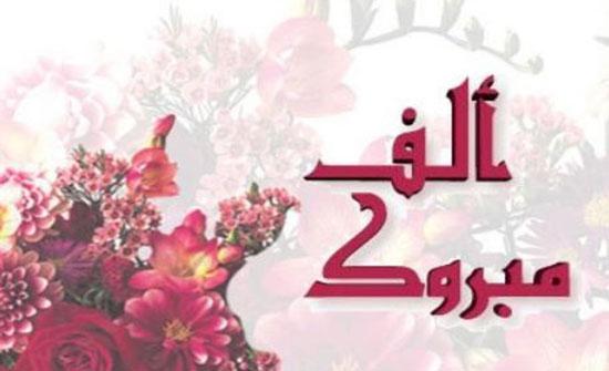 أفراح  الطراونة والغرايبة  .. ألف مبروك لصدام الغرايبة وتالا  الطراونة