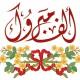 مصطفى مساد العمري   .. مبروك الترقية