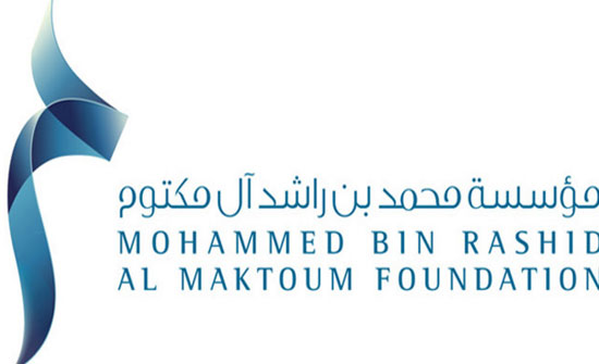 مؤسسة محمد بن راشد ال مكتوم تطلق مبادرة بالعربي 2017