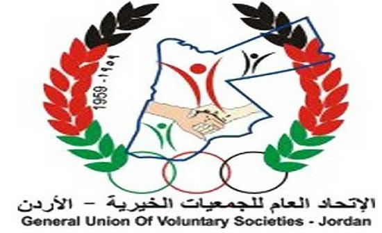 60 الف دينار دعم لاتحادات الجمعيات الخيرية الفرعية في المحافظات