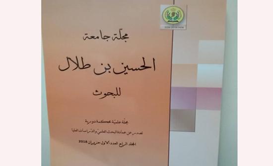 صدورعدد جديد من مجلة جامعة الحسين بن طلال للبحوث