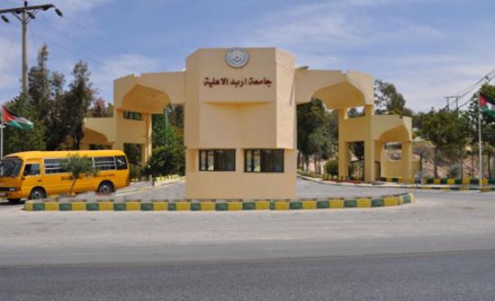 جامعة إربد الأهلية تستعد لإقامة أسبوع ثقافي اعتباراً من الأحد القادم