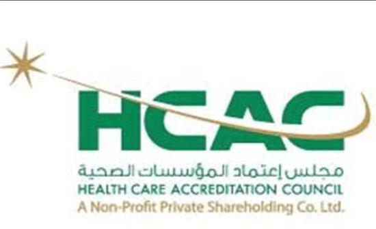اتفاقية تعاون بين جمعية البيئة ومجلس اعتماد المؤسسات الصحية
