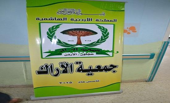 الاراك الخيرية في عجلون تحتفل بالمولد النبوي