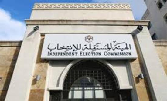بدايتا جنوب وغرب عمان تلغيان قرارين للهيئة المستقلة للانتخاب
