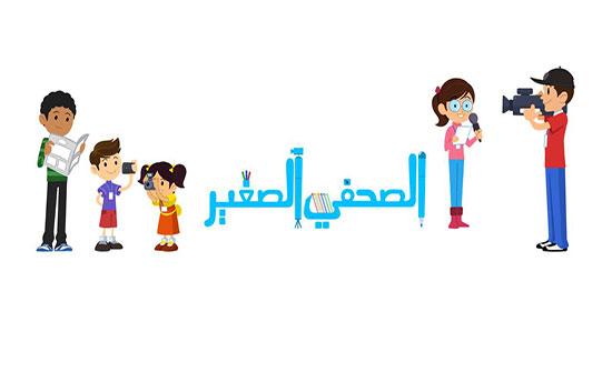 ايهاب وغدير يطلقان أول موقع عربي متخصص بصحافة الصِّغار