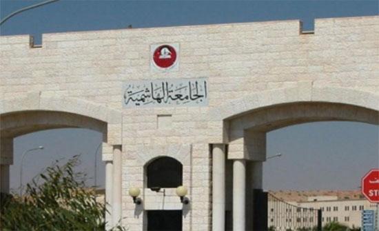 رئيس الجامعة الهاشمية يؤكد أهمية بناء مهارات الطلبة الابداعية