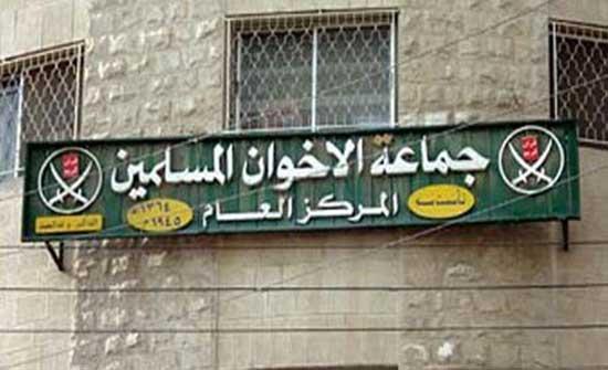 المدينة نيوز  بيان صادر عن جماعة الإخوان المسلمين حول التصريحات الأمريكية لنقل السفارة الى القدس المحتلة