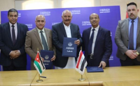 اتفاقية تعاون بين شركة الزرقاء وجامعة الزرقاء والجامعة التقنية الوسطى
