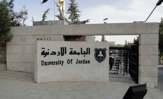 """أستاذة في """"الأردنية"""" تحصل على جائزة عالمية"""