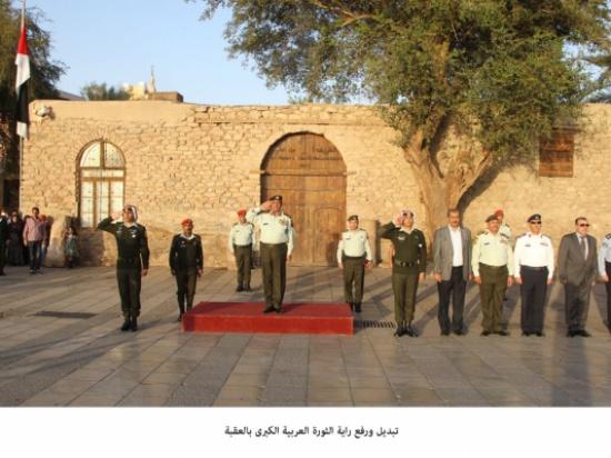 تبديل ورفع راية الثورة العربية الكبرى بالعقبة