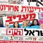 عناوين الصحف العبرية ليوم الثلاثاء 1 أيلول 2015