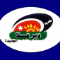بلدية دير علا تبدا بتطبيق نظام حوسبة الضريبة
