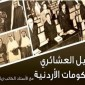 التمثيل العشائري والعائلي في الحكومات الأردنية .. الوزراء الأمراء والأشراف من بني هاشم