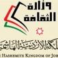 بدء فعاليات الأيام الثقافية الأردنية في الرباط