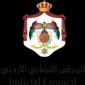 احالة قضاه للتقاعد  - اسماء