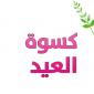 """حملة """"على مقاسي"""" تنهي حملة تبرعات لكسوة العيد"""