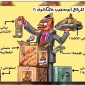 فيديو | فن الكاريكاتير في الأردن