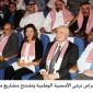الأميرة دانا فراس ترعى الأمسية الوطنية وتفتتح مشاريع معرفية بمعان