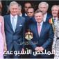 بالفيديو: ملخص الزيارة الملكية إلى بلجيكا