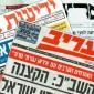 عناوين الصحف العبرية ليوم الثلاثاء 24 ايار 2016