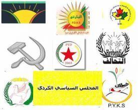 بلاغ أحزاب الحركة الوطنية الكردية في سوريا