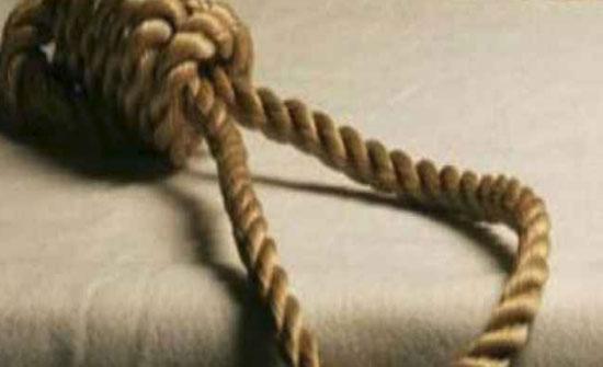 إربد : طالبة جامعية تنتحر شنقاً