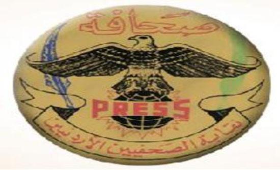 """""""الصحفيين"""" تعلن جوائز حملة صنع في الأردن و(بترا) تحصد جائزتين"""