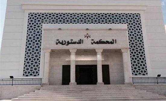 اختراق الموقع الرسمي للمحكمة الدستورية