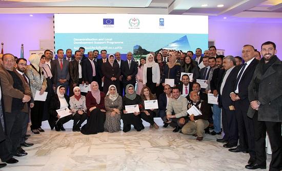 وزارة الداخلية تحتفل بتخريج المشاركين في برنامج بناء القدرات - المدينة نيوز
