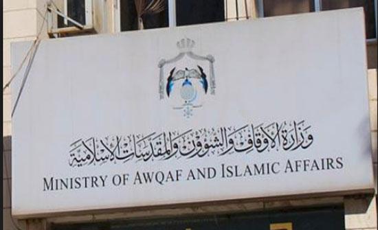 """""""الأوقاف"""" تدعو ائمة وخطباء المساجد بتخصيص خطبة الجمعة للحديث عن القدس"""