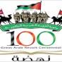 مناقشة ترتيبات احتفال الطفيلة بمئوية الثورة العربية الكبرى