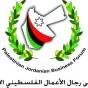لقاء أردني فلسطيني لإزالة معيقات الاستثمار