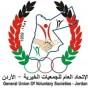 المصادقة على التقريرين المالي والاداري لجمعيات اربد