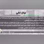فصائل المعارضة في حلب تنفي عقد هدنة مع تنظيم الدولة