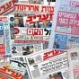 عناوين الصحف العبرية ليوم الخميس 26 ايار 2016