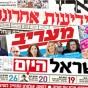 عناوين الصحف العبرية ليوم الاثنين 8 شباط 2016