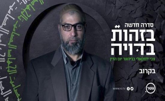 إسرائيلي ينتحل شخصية شيخ سوري في الاردن ويخترق جماعات إسلامية
