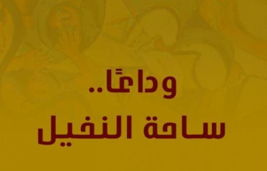 رواية جديدة لمحمد القواسمة