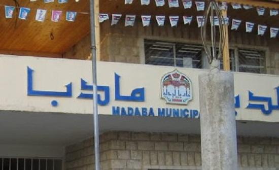 إقرار موازنة بلدية مادبا الكبرى بدون عجز