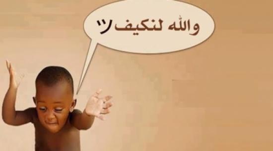 """"""" والله لنكيف """" تتحول إلى أغنية ( فيديو )"""
